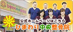 ひまわり中央整骨院 公式サイト