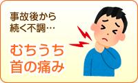 むちうち・首の痛み